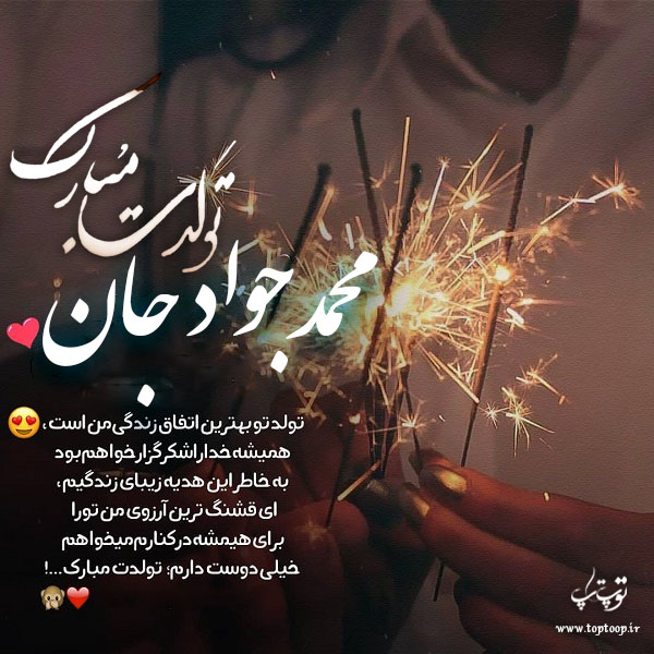 پروفایل تولدت مبارک محمدجواد