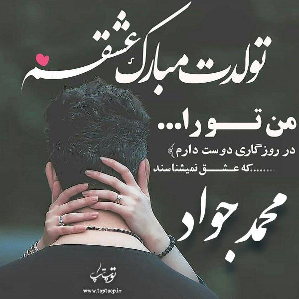 تصاویر عاشقانه تبریک تولد اسم محمدجواد