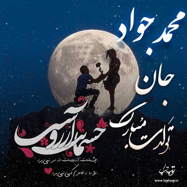 عکس نوشته تولدت مبارک محمدجواد جان