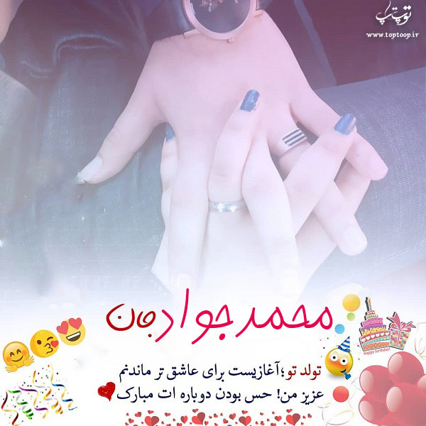 عکس نوشته تولدت مبارک به اسم محمدجواد