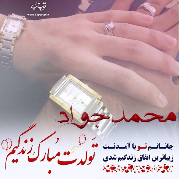 پروفایل تولدت مبارک محمدجواد جان
