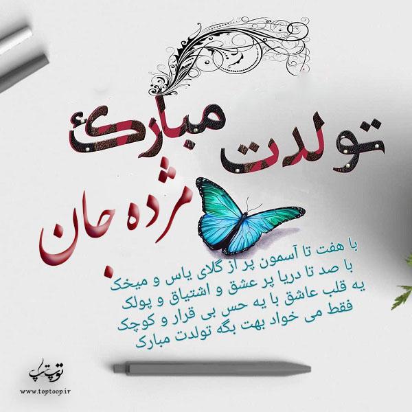 عکس نوشته تولدت مبارک مژده جان