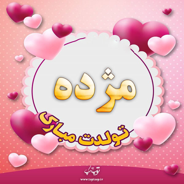 عکس نوشته عمه مژده تولدت مبارک