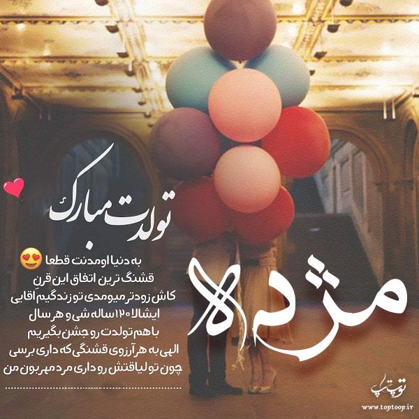 عکس نوشته جدید تبریک تولد اسم مژده