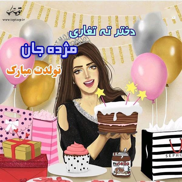 عکس کیک تولد با اسم مژده