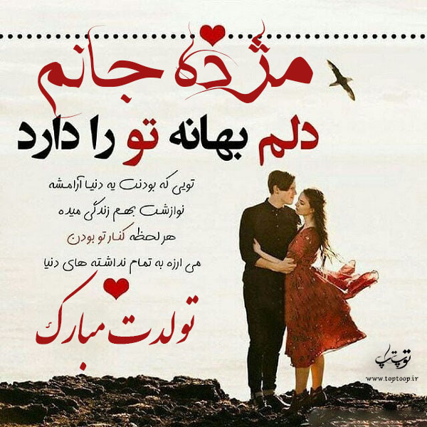 عکس نوشته عاشاقنه تولدت مبارک مژده