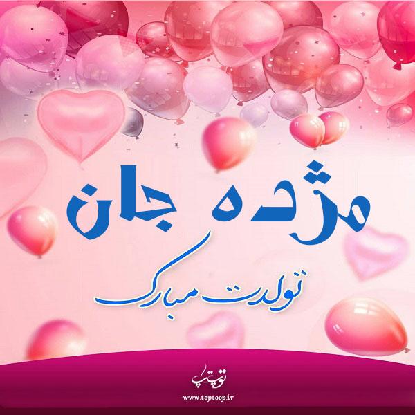 عکس نوشته مژده جان تولدت مبارک