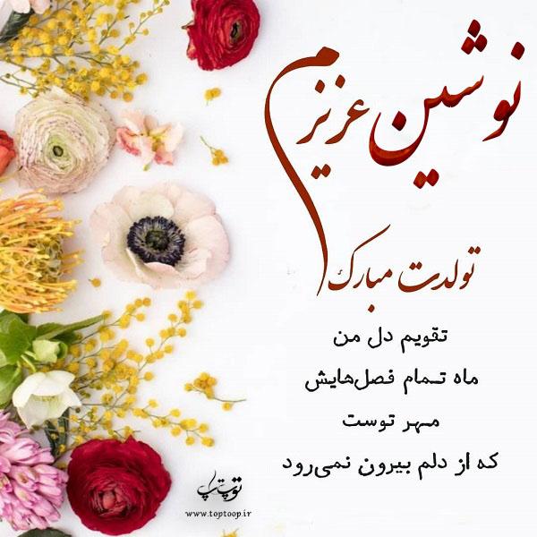 عکس نوشته نوشین عزیزم تولدت مبارک