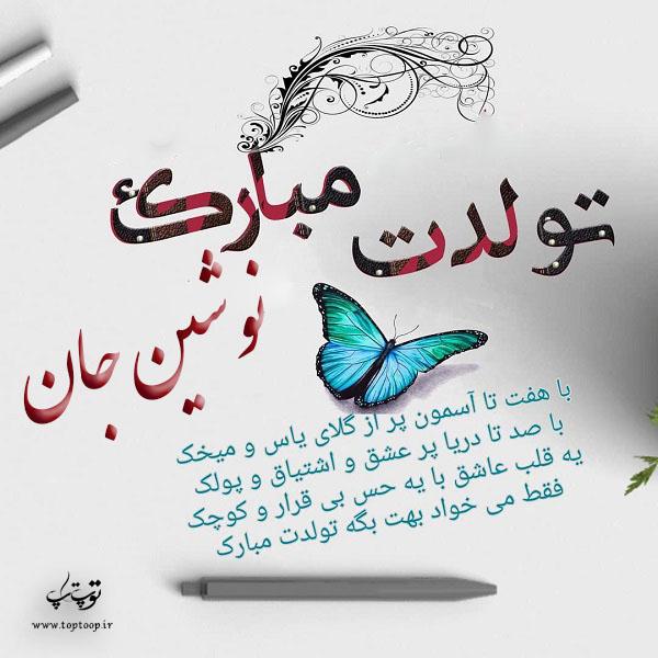 عکس نوشته تولدت مبارک به اسم نوشین