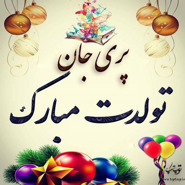 عکس نوشته تولدت مبارک به اسم پری