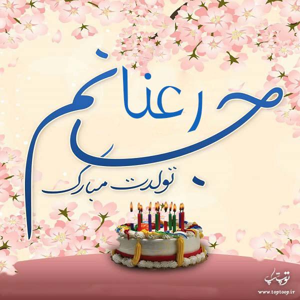 عکس نوشته تولدت مبارک ابجی رعنا