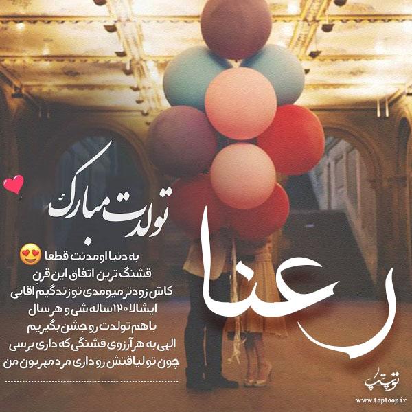 عکس نوشته جدید تولدت مبارک رعنا