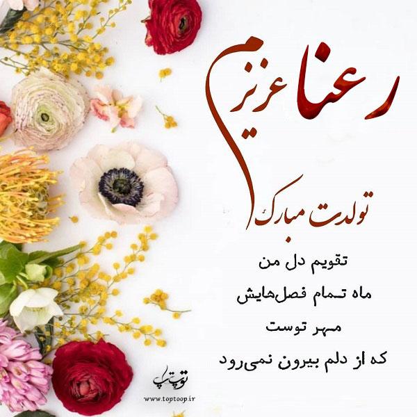 عکس نوشته رعنا عزیزم تولدت مبارک
