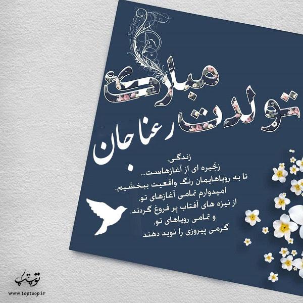 عکس نوشته تولدت مبارک رعنا جان