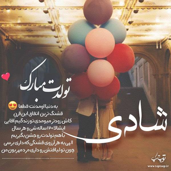 عکس نوشته جدید تبریک تولد اسم شادی