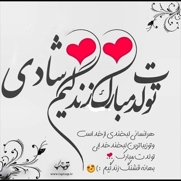 عکس نوشته تولدت مبارک به اسم شادی
