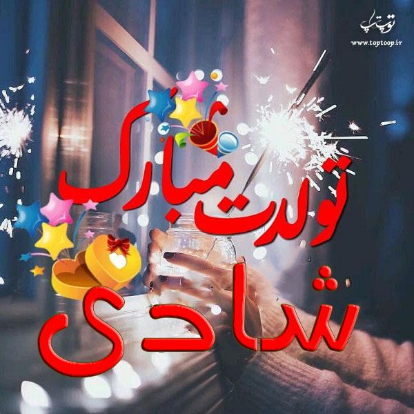 عکس نوشته شادی جان تولدت مبارک