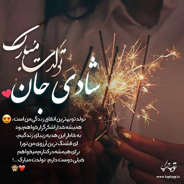 عکس نوشته شادی تولدت مبارک