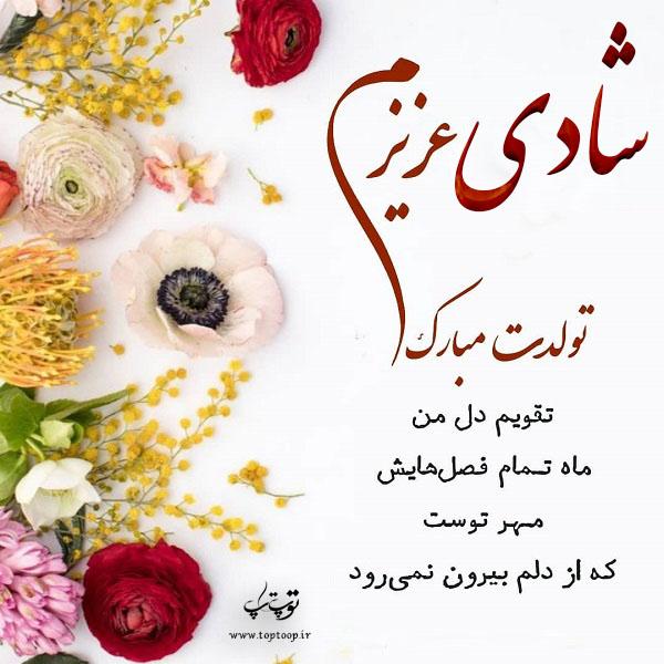 عکس نوشته شادی عزیزم تولدت مبارک
