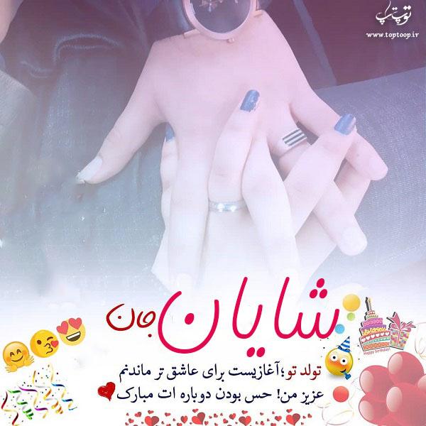 عکس نوشته تولدت مبارک شایان جان