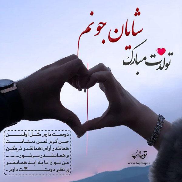 عکس نوشته شایان تولدت مبارک