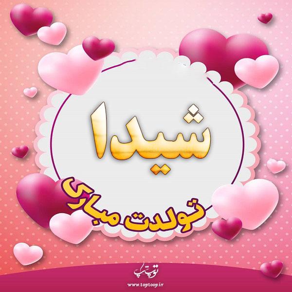 عکس نوشته شیدا تولدت مبارک