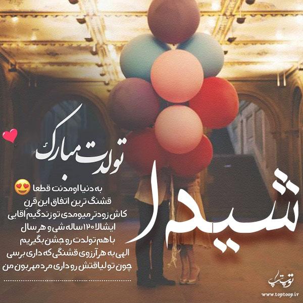 عکس نوشته جدید تبریک تولد اسم شیدا