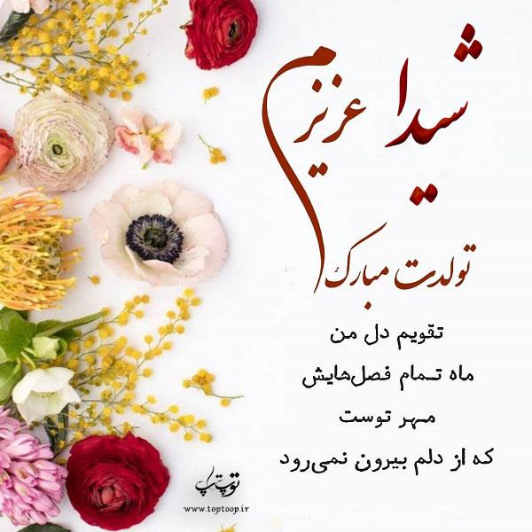 عکس نوشته شیدا جان تولدت مبارک
