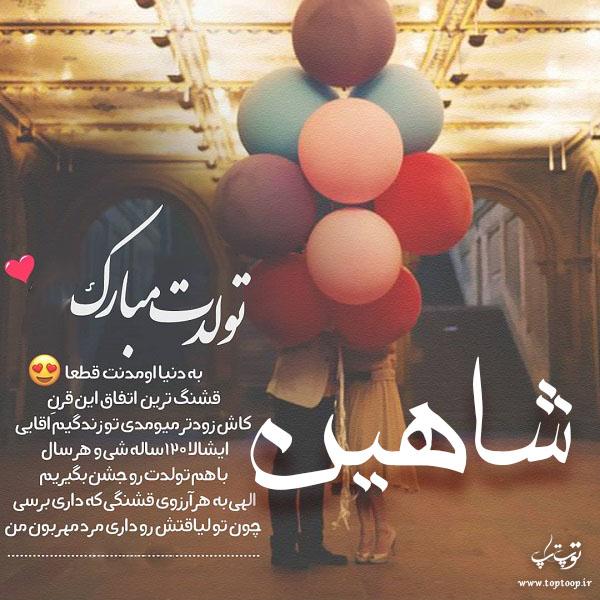عکس نوشته جدید تبریک تولد اسم شاهین