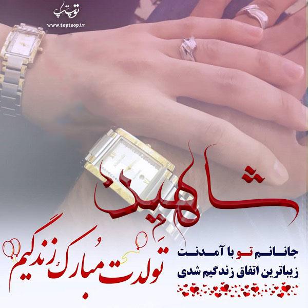 عکس نوشته شاهین تولدت مبارک