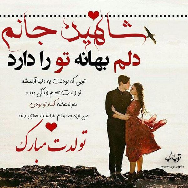 تصاویر عاشقانه تبریک تولد اسم شاهین