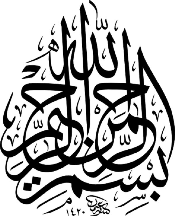 طرح بسم الله الرحمن الرحیم جدید برای مقاله