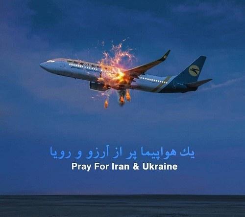 پروفایل برای تسلیت سقوط هواپیما