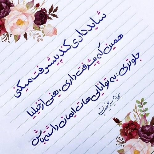 عکس نوشته خوشنویسی زیبا
