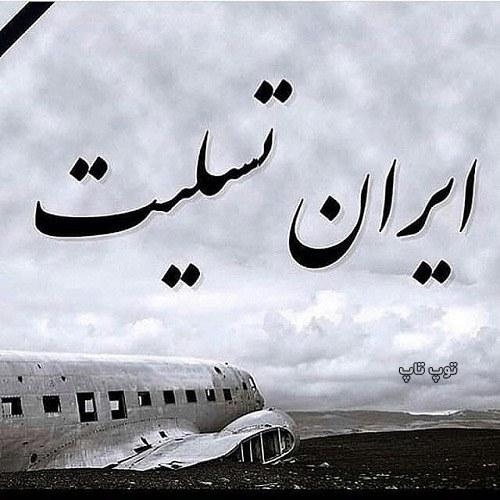 جملات کوتاه برای تسلیت سقوط هواپیمای اوکراین