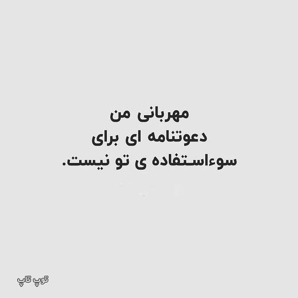 عکس نوشته سوءاستفاده از مهربانی + متن