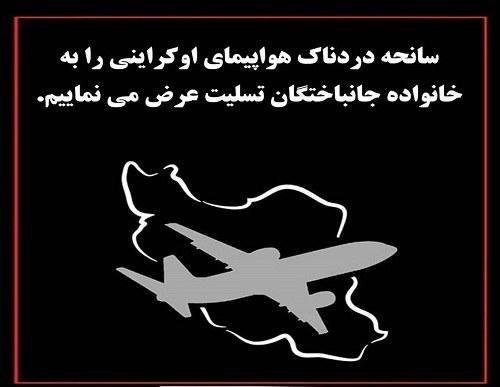 عکس نوشته تسلیت سانحه هواپیمای اوکراینی