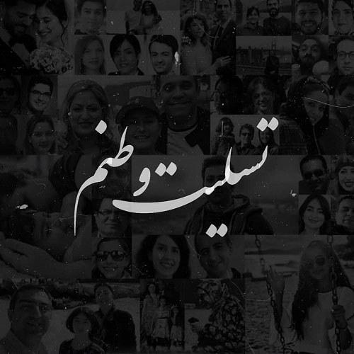 عکس نوشته جدید تسلیت وطنم برای پروفایل