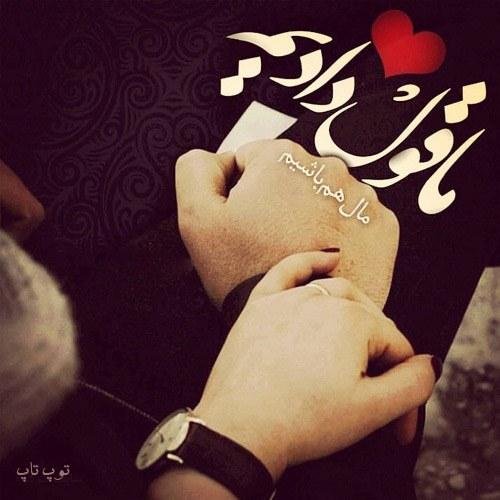 عکس نوشته عاشقانه خاص دست تو دست