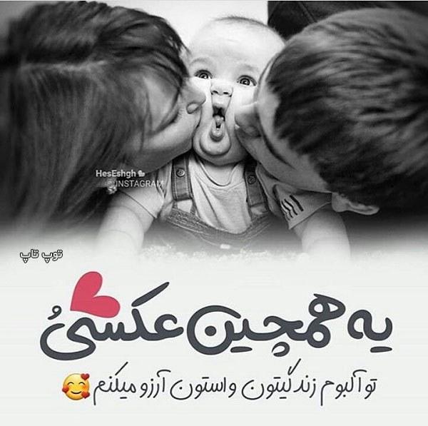 عکس نوشته آرزوی خوشبختی برای عروس و داماد + متن