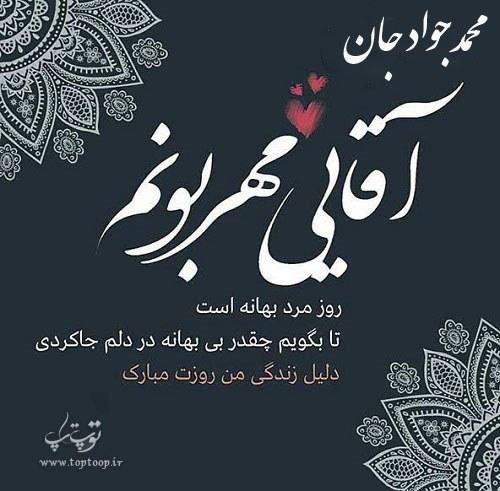 تبریک روز مرد با اسم محمدجواد