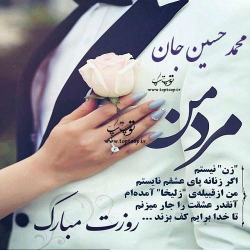 تبریک روز مرد به اسم محمدحسین