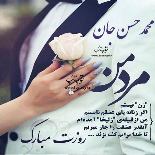 تبریک روز مرد به اسم محمدحسن