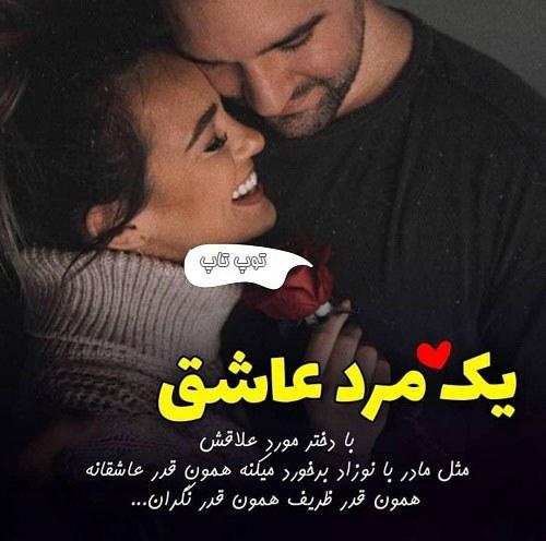 جملات قشنگ درباره عشق واقعی