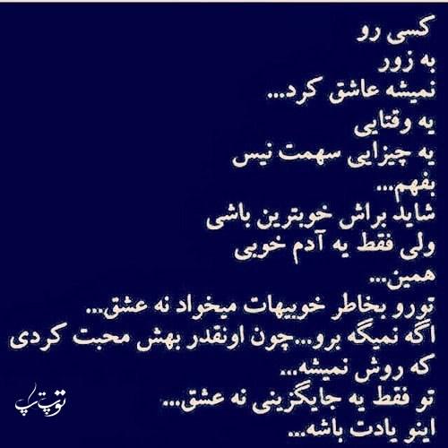 شعر راجب بی محلی معشوق