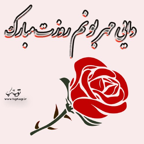 عکس نوشته دایی عزیزم روزت مبارک