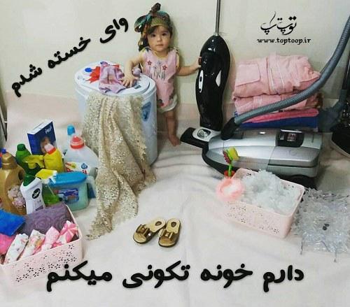 متن کوتاه و طنز درمورد خانه تکانی عید نوروز