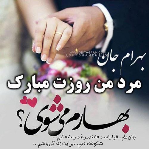 تبریک روز مرد به اسم بهرام