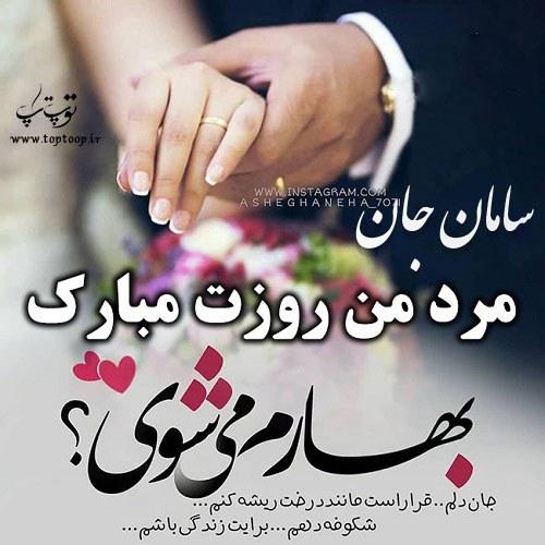 تبریک روز مرد به اسم سامان