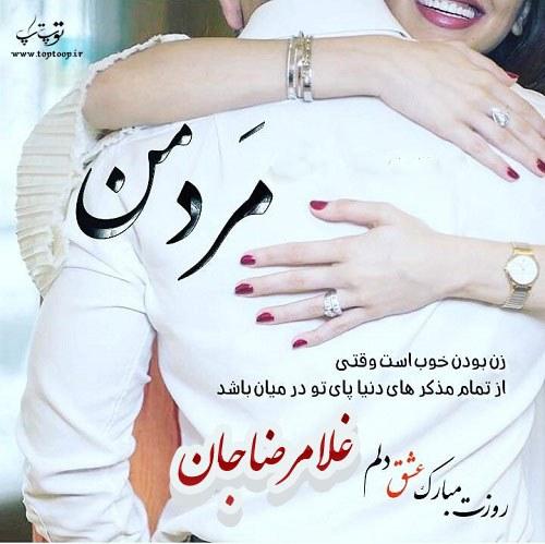 تبریک روز مرد به اسم غلامرضا